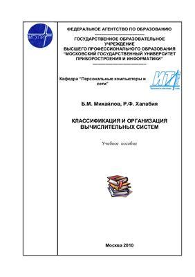 Михайлов Б.М., Халабия Р.Ф. Классификация и организация вычислительных систем