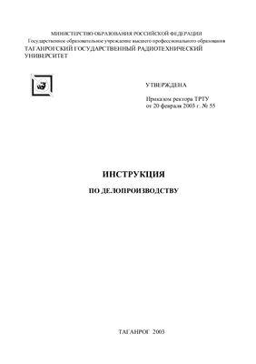 Аветисова К.Г. Инструкция по делопроизводству