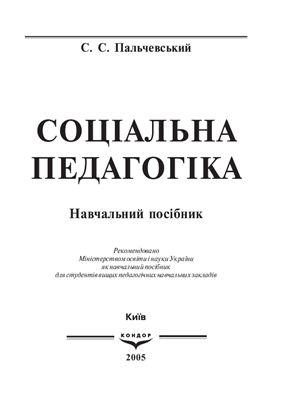 Пальчевський С.С. Соціальна педагогіка