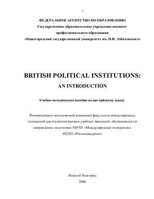 Жерновая О.Р., Голубкова В.В. Британские политические институты: Введение