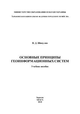 Шипулин В.Д. Основные принципы геоинформационных систем. Уч. пособие