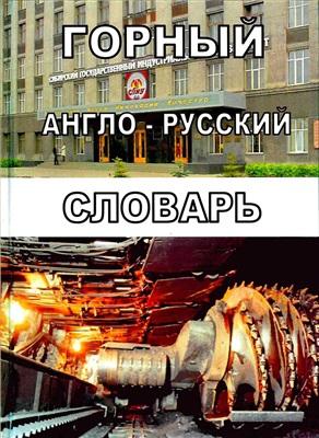 Щербина Г.С. Горный англо-русский словарь