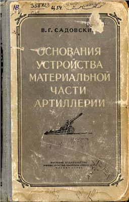 Садовский В.Г. Основания устройства материальной части артиллерии