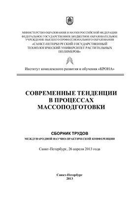 Иванов А.Н. (ред.) Современные тенденции в процессах массоподготовки