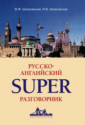 Шпаковский В.Ф., Шпаковская И.В. Русско-английский суперразговорник