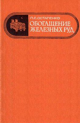 Остапенко П.Е. Обогащение железных руд