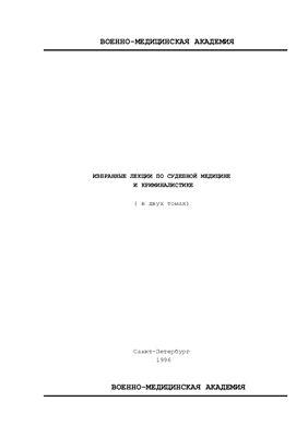 Исаков В.Д. Избранные лекции по судебной медицине и криминалистике