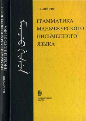 Авронин В.А. Грамматика маньчжурского письменного языка