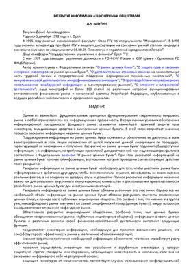 Вавулин Д.А. Раскрытие информации акционерными обществами