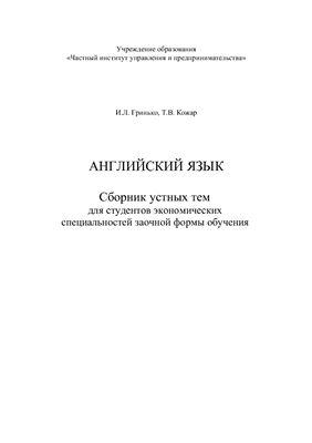 Гринько И.Л., Кожар Т.В. Английский язык. Сборник устных тем для студентов экономических специальностей заочной формы обучения