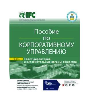 IFC. Пособие по корпоративному управлению. Часть 2. Совет директоров и исполнительные органы общества