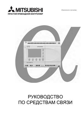 Mitsubishi - контроллер Альфа-2. Руководство по средствам связи