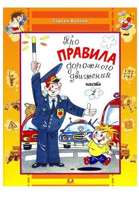 Волков С.Ю. Про правила дорожного движения