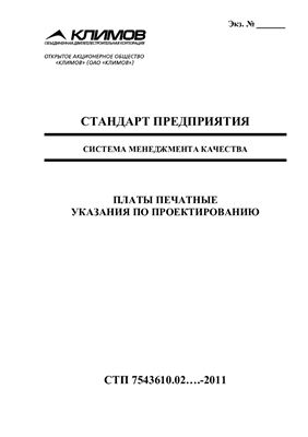 Проект СТП. Платы печатные. Указания по проектированию