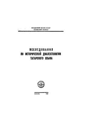 Научная статья Махмутовой Л.Т. Татарский язык в его отношении к древне письменному памятнику Codex Cumanicus по данным лексики (краткий анализ и приложение)
