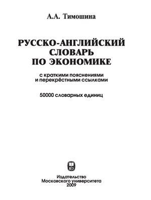 Тимошина А.А. Русско-английский словарь по экономике (с краткими пояснениями и перекрёстными ссылками)