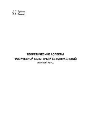 Зуйков Д.С., Зюзько В.А.Теоретические аспекты физической культуры и ее направлений (краткий курс)