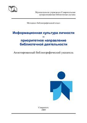 Сизова Е.В. (сост.). Информационная культура личности - приоритетное направление библиотечной деятельности