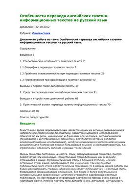 Особенности перевода английских газетно-информационных текстов на русский язык