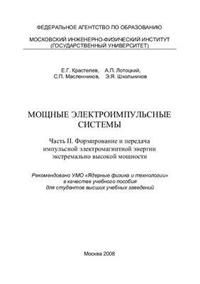 Крастелев Е.Г., Лотоцкий А.П., Масленников С.П., Школьников Э.Я. Мощные электроимпульсные системы. Часть 2