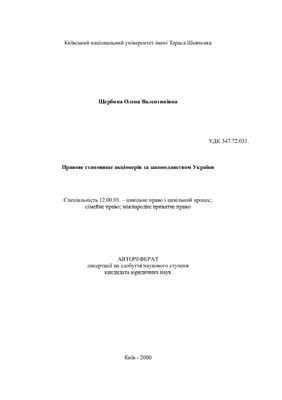 Щербина О.В. Правове становище акціонерів за законодавством України