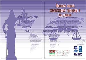 Боровская Е.А. (и др.). Правовая охрана компьютерных программ и баз данных