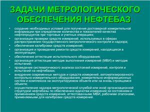 Приложение к лекции: Метрологическое обеспечение объектов топливозаправочного комплекса