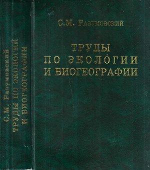 Разумовский С.М. Труды по экологии и биогеографии (полное собрание сочинений)