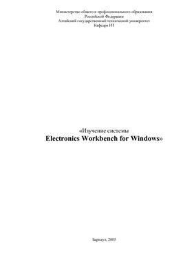 Реферат - Изучение системы Electronics Workbench for Windows
