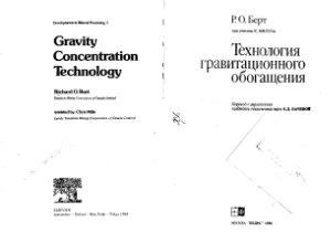 Берт Р.О., Миллз К. Технология гравитационного обогащения