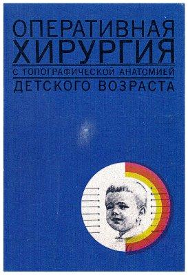 Исаков Ю.Ф., Лопухин Ю.М. Оперативная хирургия с топографической анатомией детского возраста