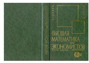 Ермаков сборник задач по высшей математике решение решения задачи 4 класс 307