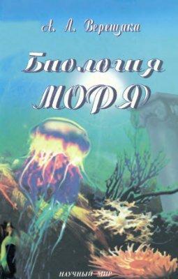 Верещака А.Л. Биология моря