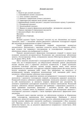 Реферат - Діловий документ