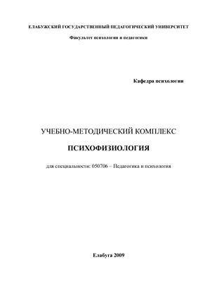 Бильданова В.Р. Психофизиология. Учебно-методический комплекс