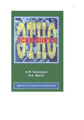 Бандурка А.М., Друзь В.А. Этнопсихология