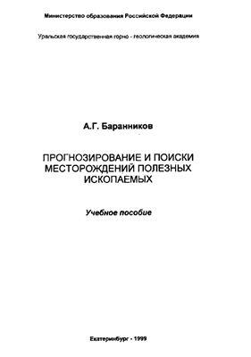 Баранников А.Г. Прогнозирование и поиски месторождений полезных ископаемых