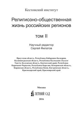 Филатов С.Б. (ред.) Религиозно-общественная жизнь российских регионов. Том 2