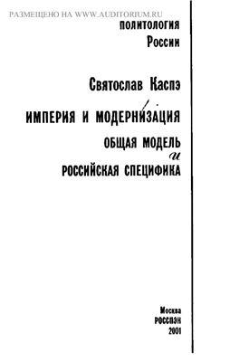 Каспэ С.И. Империя и модернизация. Общая модель и российская специфика