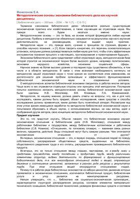 Фенелонов Е.А. Методологические основы экономики библиотечного дела как научной дисциплины