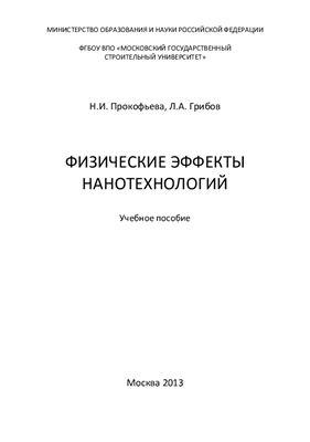 Прокофьева Н.И., Грибов Л.А. Физические эффекты нанотехнологий