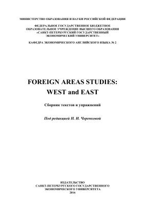 Черенкова Н.И., Бычковская Н.Ю. и др. Foreign areas studies: West and East