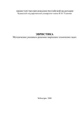 Михайлов А.В. Эвристика: Методические указания к решению творческих технических задач