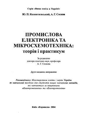Колонтаєвський Ю.П., Сосков А.Г. Промислова електроніка та мікросхемотехніка: теорія і практикум: Навч. посіб