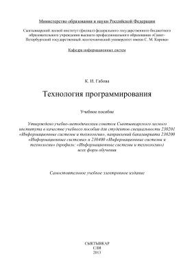 Габова К.И. Технология программирования