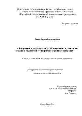 Децик И.В. Восприятие и оценка риска детьми младшего школьного и младшего подросткового возраста в дорожных ситуациях