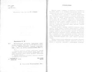 Вансовская К.М. Металлические покрытия, нанесенные химическим способом