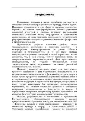 Галкин В.В., Сысоев В.И. Правовые основы в сфере физической культуры и спорта