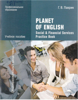 Лаврик Г.В. Planet of English. Social & Financial Services Practice Book = Английский язык