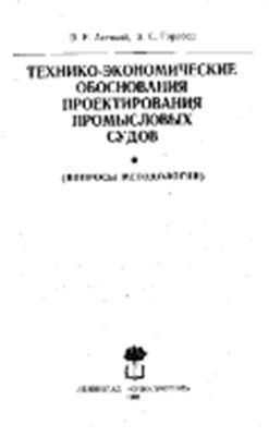 Астахов В.Е., Горобец В.С. Технико-экономические обоснования проектирования промысловых судов